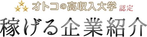 オトコの高収入大学認定 稼げる企業紹介